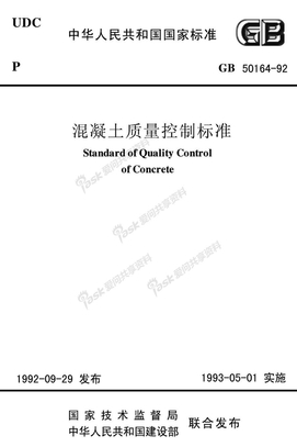GB50164-92《混凝土质量控制标准》