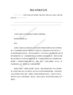 云浮市云城区中学生感恩意识与感恩行动调查报告