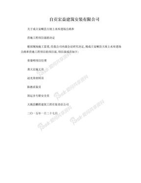 成立项目部文件