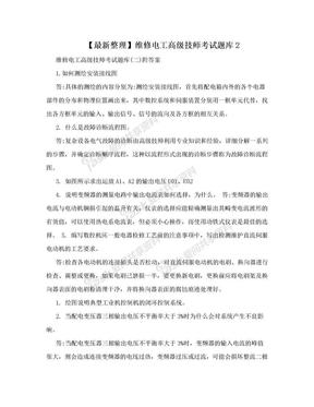 【最新整理】维修电工高级技师考试题库2