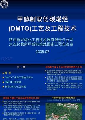 甲醇制烯烃(DMTO)过程发展及工艺和工程技术-银川煤化工论坛