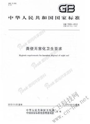 粪便无害化卫生要求-2012