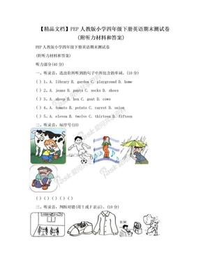 【精品文档】PEP人教版小学四年级下册英语期末测试卷(附听力材料和答案)