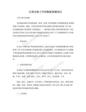 江阴市地下空间数据探测项目工作方案