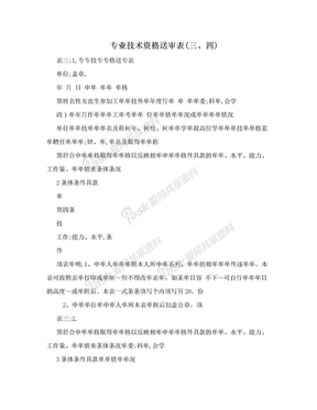 专业技术资格送审表(三、四)