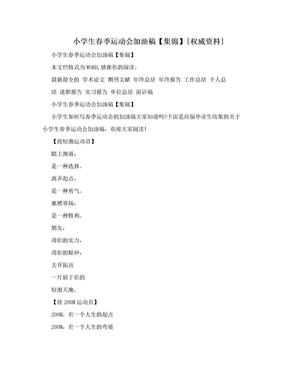 小学生春季运动会加油稿【集锦】[权威资料]