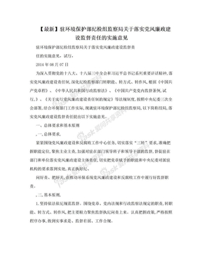 【最新】驻环境保护部纪检组监察局关于落实党风廉政建设监督责任的实施意见