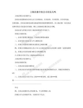上海注册合伙公司有法人吗