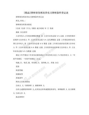 [精品]律师事务所培养实习律师条件登记表