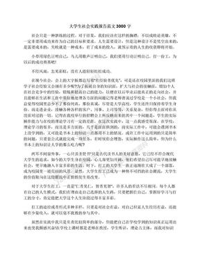 大学生社会实践报告范文3000字