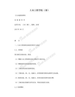 土木工程材料实验指导书(土木)