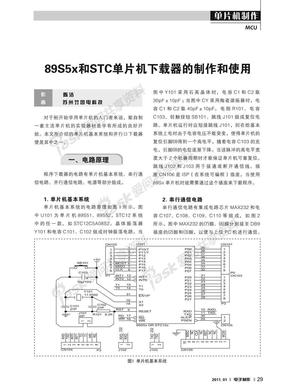 89S5x和STC单片机下载器的制作和使用