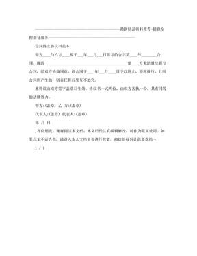 合同终止协议书范本