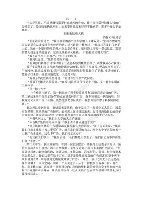 大学英语精读第四册课文翻译_1