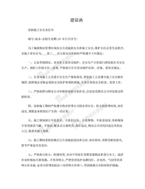 装修施工安全责任书建议函