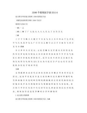 3500个常用汉字表55114