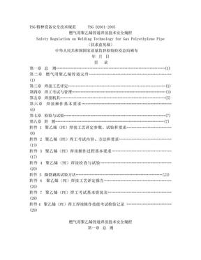 PE管焊接规范