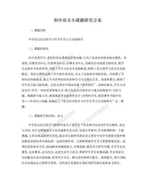 课题初中语文小课题研究方案