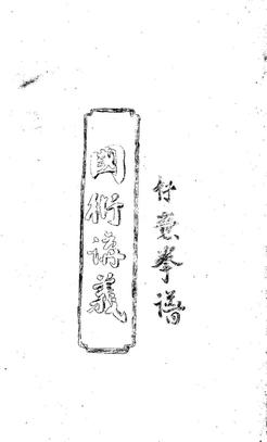 形意拳谱-刘纬祥