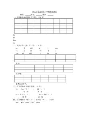 幼儿园第二学期学前班语文试卷