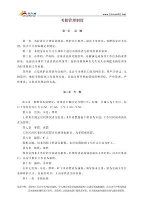 中国顶级企业考勤管理全套表格——考勤管理制度