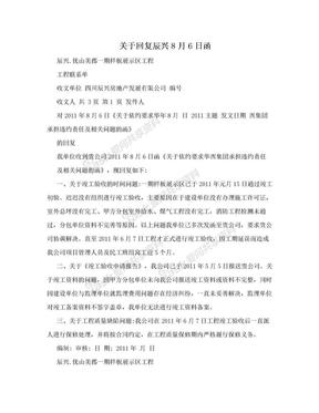 关于回复辰兴8月6日函