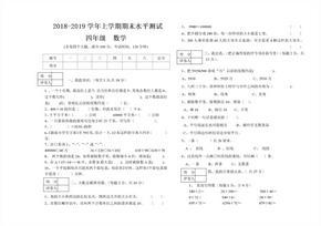 2018—2019学年级上学期期末四年级数学试卷