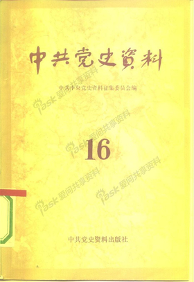 中共党史资料 第16辑