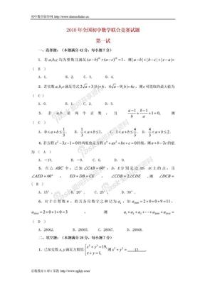 全国初中数学联赛试题及答案(2010年)