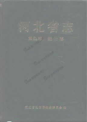 河北省志 第52卷 统计志