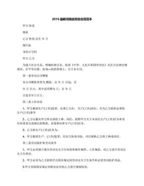 2016最新河南省劳动合同范本