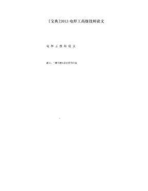 [宝典]2013电焊工高级技师论文