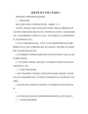【推荐】围手术期工作流程6