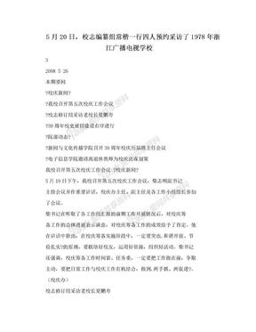 5月20日,校志编纂组常楷一行四人预约采访了1978年浙江广播电视学校