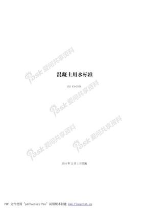《混凝土用水标准》(JGJ63-2006)
