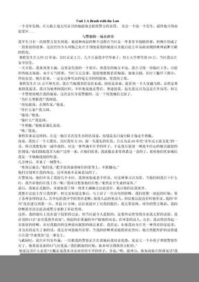 大学英语精读3课文翻译