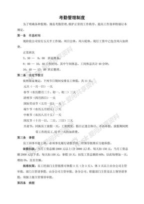 考勤管理制度(004)