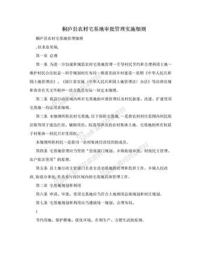 桐庐县农村宅基地审批管理实施细则