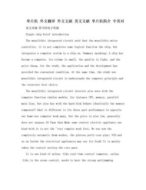 单片机 外文翻译 外文文献 英文文献 单片机简介 中英对