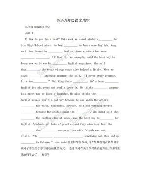 英语九年级课文填空
