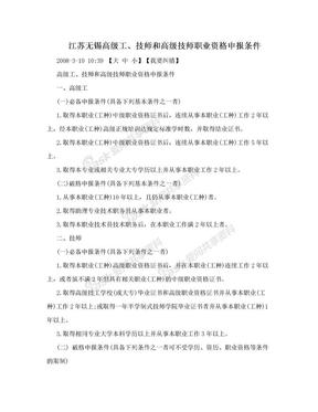 江苏无锡高级工、技师和高级技师职业资格申报条件