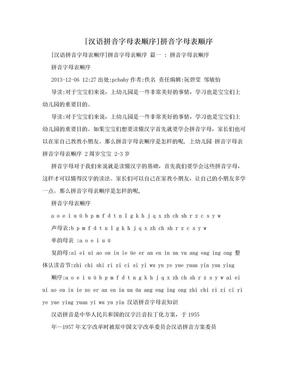 [汉语拼音字母表顺序]拼音字母表顺序