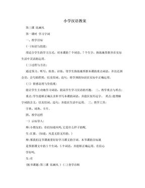 小学汉语教案