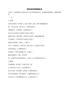 初中文言文常用虚词汇总
