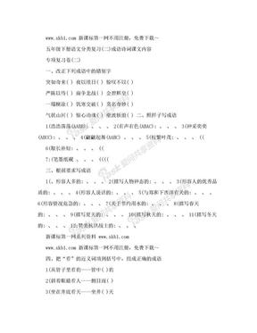 苏教版五年级语文下册成语诗词课文内容复习题