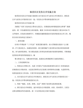 仙景社区党务公开实施方案