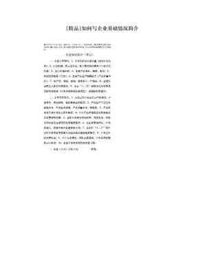 [精品]如何写企业基础情况简介