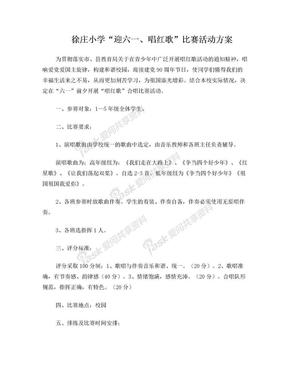 """徐庄小学""""庆六一、迎建党、唱红歌""""活动方案"""