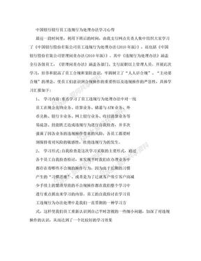 中国银行银行员工违规行为处理办法学习心得