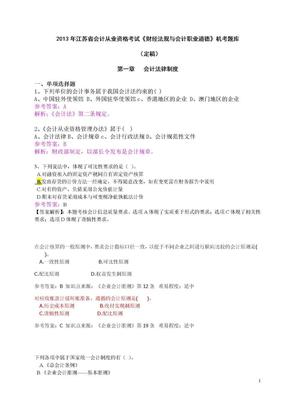 备考2013_江苏省会计从业资格_财经法规与会计职业道德_233网校会员中心资料分享